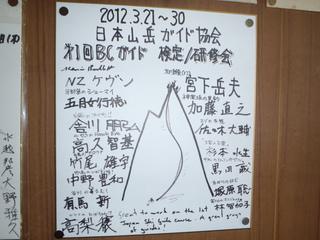 2012BCガイド検定白馬 076.JPG
